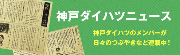 神戸ダイハツニュース