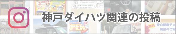 神戸ダイハツ関連の投稿