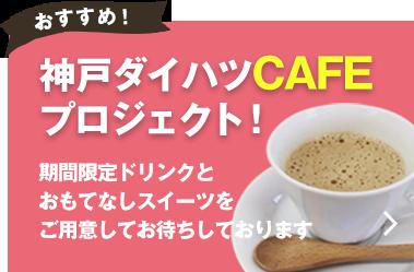 神戸ダイハツCAFEプロジェクト!