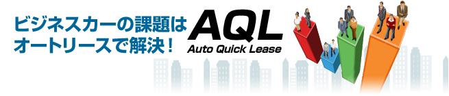 AQL-ビジネスカーの課題はオートリースで解決!