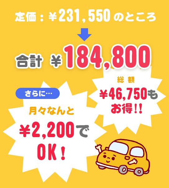月々なんと2,200円でOK!
