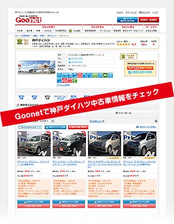 Goonetで神戸ダイハツ中古車情報をチェック
