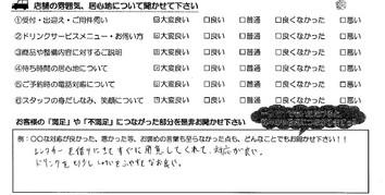 春日井市 A様