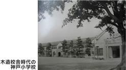 神戸小学校の思い出